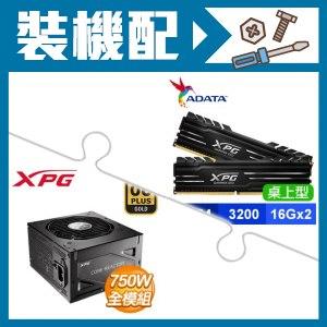 威剛 XPG GAMMIX D10 DDR4-3200 16G*2 記憶體+威剛 750W 金牌