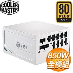 Cooler Master 酷碼 V850 GOLD V2 850W 金牌 全模組 電源供應器《白》(10年保)