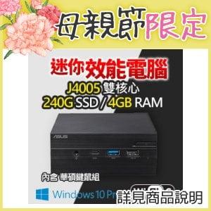☆期間限定★ 華碩 VivoMini PN40-COM WiFi6 迷你效能電腦(J4005/4G/240G SSD/W10 PRO