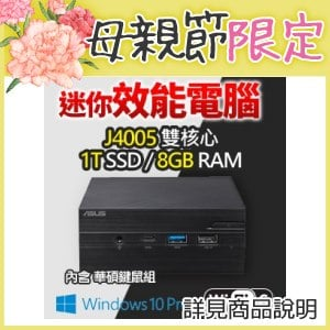 ☆期間限定★ 華碩 VivoMini PN40-COM WiFi6 迷你效能電腦(J4005/8G/1TB SSD/W10 PRO)
