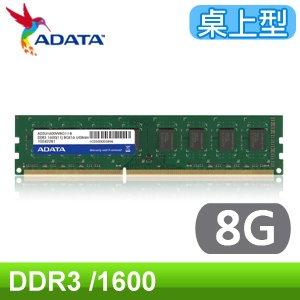 ADATA 威剛 DDR3-1600 8G 桌上型記憶體