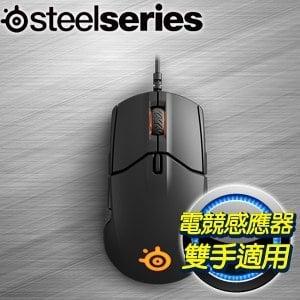 SteelSeries 賽睿 Sensei 310 電競滑鼠(2年保)