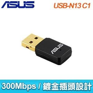 ASUS 華碩 USB-N13 C1 無線網卡