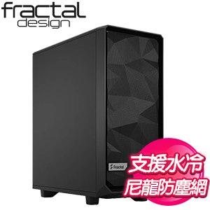 Fractal Design【Meshify 2 Compact】ATX 靜音機殼《黑》FD-C-MES2C-01