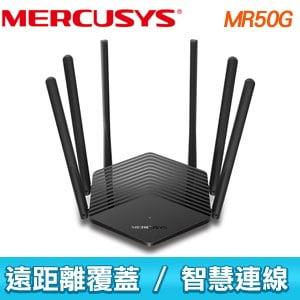 Mercusys 水星 MR50G AC1900 Gigabit 雙頻 WiFi無線網路路由器(分享器)