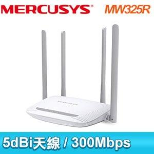 Mercusys 水星 MW325R 300Mbps 加強型 無線N 路由器
