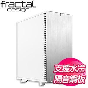 Fractal Design Define 7 Compact ATX 靜音機殼《白》FD-C-DEF7C-05