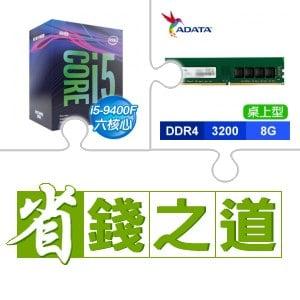 ★自動省★ i5-9400F(X2)+威剛 DDR4-3200 8G 桌上型記憶體(1024*16)適用第9代CPU以上(X2)