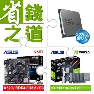 ☆自動省★ AMD Athlon 3000G MPK+華碩 PRIME A520M-E M-ATX主機板+華碩 GT710-SL-2GD