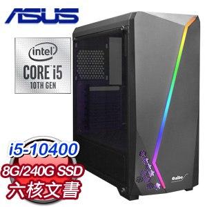 華碩 文書系列【近迫防衛I】i5-10400六核 商務電腦(8G/240G SSD)