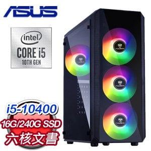 華碩 文書系列【混沌禍源MI】i5-10400六核 商務電腦(16G/240G SSD)