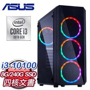 華碩 文書系列【圍攻行動MI】i3-10100四核 商務電腦(8G/240G SSD)
