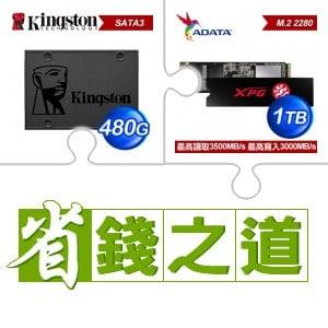 金士頓 A400 480G SSD(X3)+威剛 SX8200 1TB SSD(X3)