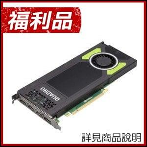 福利品》NVIDIA Quadro M4000/8G PCIE繪圖卡