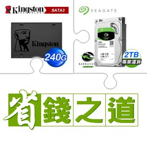 金士頓A400 240G SSD(X5)+希捷 2TB硬碟(X3)