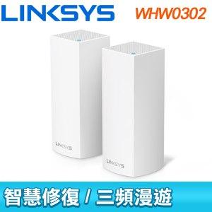 Linksys Velop 三頻 AC2200 Mesh Wifi 網狀路由器《雙入組》(WHW0302)