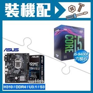 i5-9400F+華碩 PRIME H310M-K 主機板