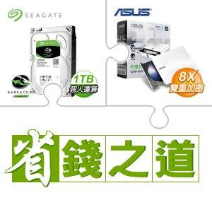 希捷 新梭魚 1TB硬碟(X6)+華碩外接燒錄器《白》(X3)