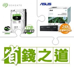 希捷 新梭魚 1TB硬碟(X10)+華碩燒錄機(X10) ★送華碩外接燒錄器