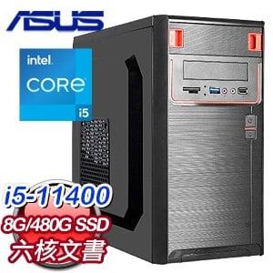華碩系列【小資11代4號機】i5-11400六核 文書電腦(8G/480G SSD)