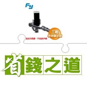 飛宇 SPG LIVE 三軸手持穩定器