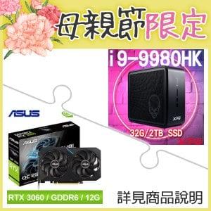 威剛 GAIA Mini PC 迷你電腦 (i9-9980HK/32G/2TB)+華碩 RTX3060 顯示卡