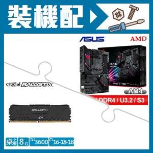華碩 B550-F (WI-FI)主機板+美光 DDR4-3600 8G 記憶體(X2)