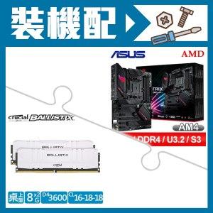 華碩 B550-F (WI-FI)主機板+美光 DDR4-3600 8G*2 記憶體(X2)