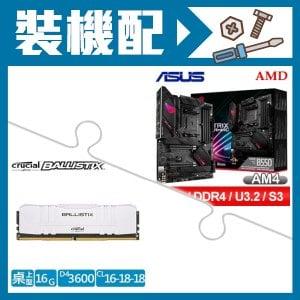 華碩 B550-E 主機板+美光 DDR4-3600 16G 記憶體(X2)