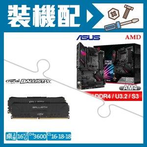 華碩 B550-E 主機板+美光 DDR4-3600 16G*2 記憶體