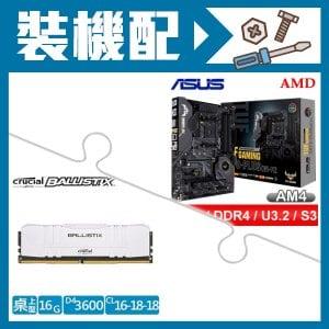 華碩 X570-PLUS(WI-FI)主機板+美光 DDR4-3600 16G 記憶體