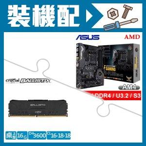華碩 X570-PLUS(WI-FI)主機板+美光 DDR4-3600 16G 記憶體(X2)