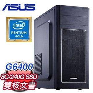 華碩系列【蝶影穿花I】G6400雙核 文書電腦(8G/240G SSD)