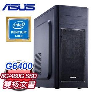 華碩系列【靈魂脈衝I】G6400雙核 文書電腦(8G/480G SSD)