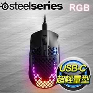 SteelSeries 賽睿 Aerox 3 超輕量RGB電競滑鼠《黑》