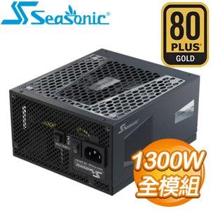SeaSonic 海韻 Prime GX-1300 1300W 全模組 金牌 電源供應器(12年保)