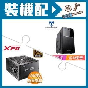 TrendSonic【克里希】M-ATX機殼+威剛 XPG PYLON 450W 銅牌