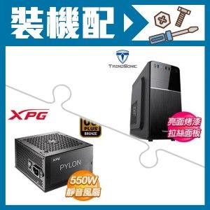 TrendSonic【克里希】M-ATX機殼+威剛 XPG PYLON 550W 銅牌