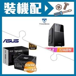 TrendSonic【克里希】M-ATX機殼+華碩 TUF GAMING 550B 550W 銅牌
