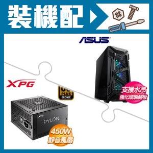 華碩【TUF Gaming GT301】玻璃透側 ATX機殼《黑》+威剛 XPG PYLON 450W 銅牌
