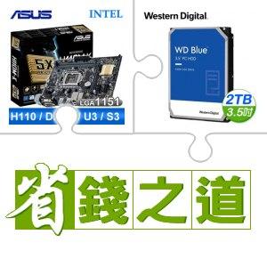 華碩 H110M-K 主機板(X5)+WD 藍標 2TB 硬碟(X5)