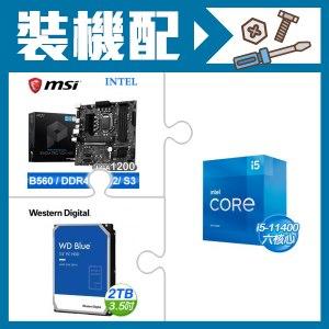 i5-11400+微星 B560M PRO-VDH(WIFI)主機板+WD 藍標 2TB 硬碟