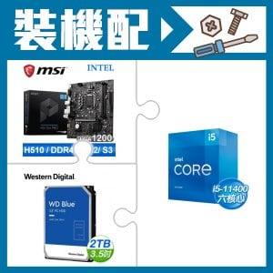 i5-11400+微星 H510M PRO 主機板+WD 藍標 2TB 硬碟