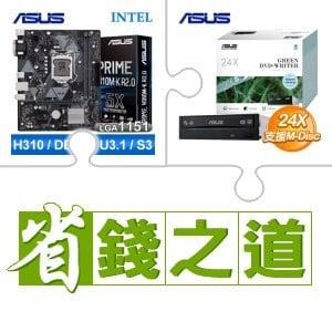 華碩 H310M-K 主機板(X4)+華碩燒錄機(X10)