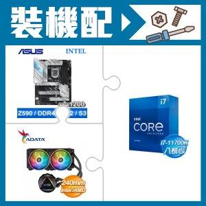 i7-11700K+華碩 ROG STRIX Z590-A GAMING(WIFI)主機板+威剛 水冷散熱器