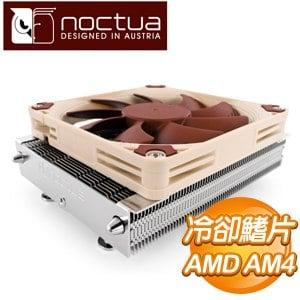Noctua 貓頭鷹 NH-L9a-AM4 下吹式CPU散熱器(高37mm)