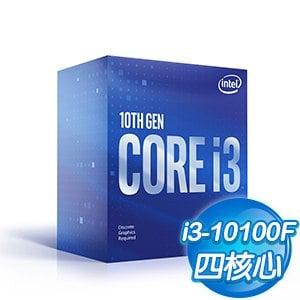【搭機價】Intel 第十代 Core i3-10100F 4核8緒 處理器《3.6Ghz/LGA1200/無內顯》(代理商貨)