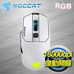 ROCCAT KAIN 202 AIMO RGB 無線雙模 電競滑鼠《白》