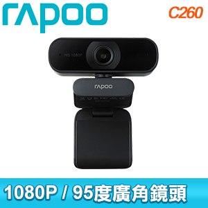 RAPOO 雷柏 C260 網路視訊攝影機 FHD1080P 超廣角降噪