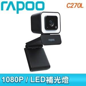 RAPOO 雷柏 C270L LED補光 網路視訊攝影機 FHD1080P 網紅直播超廣角降噪